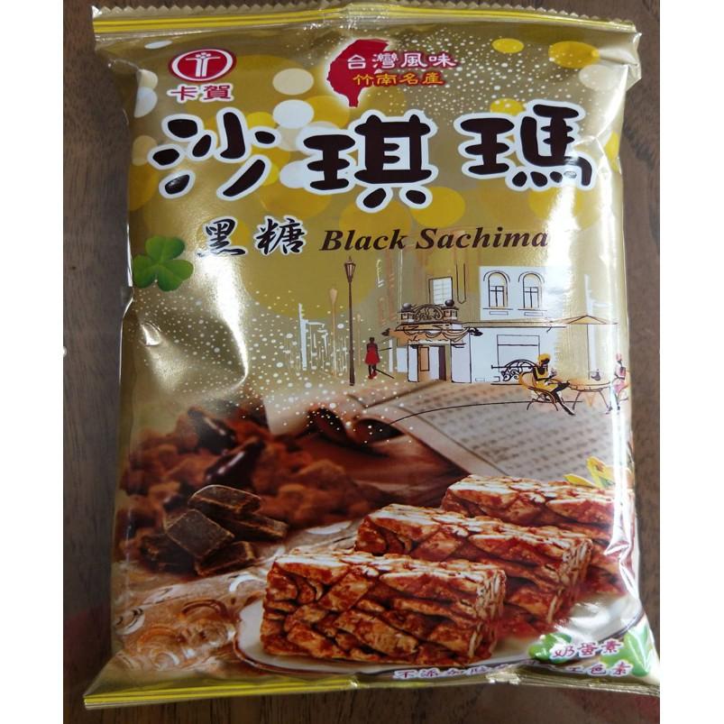 卡賀台灣風味竹南名產黑糖口味沙琪瑪90公克