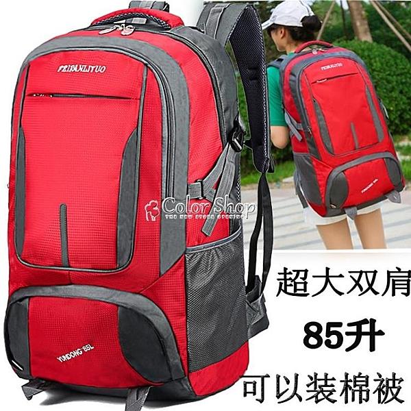 背包男大容量超大旅行旅遊雙肩包女登山戶外打工行李包徒步大號包 YYP 快速出貨