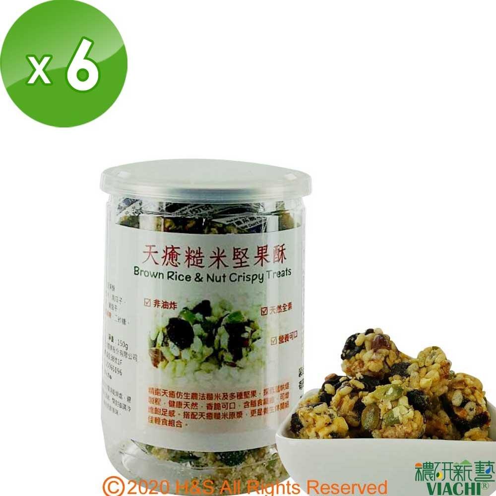 【穠研薪藝】天癒糙米堅果酥6罐(150g/罐)非油炸 天然全素