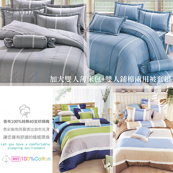 台製40支紗純棉-加高30cm薄式加大雙人床包+薄式信封枕套+雙人鋪棉兩用被-多款-夢棉屋