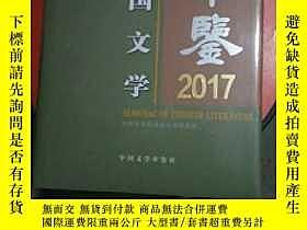 二手書博民逛書店罕見2017中國文學年鑑Y26152 中國社會科學院文學研究所
