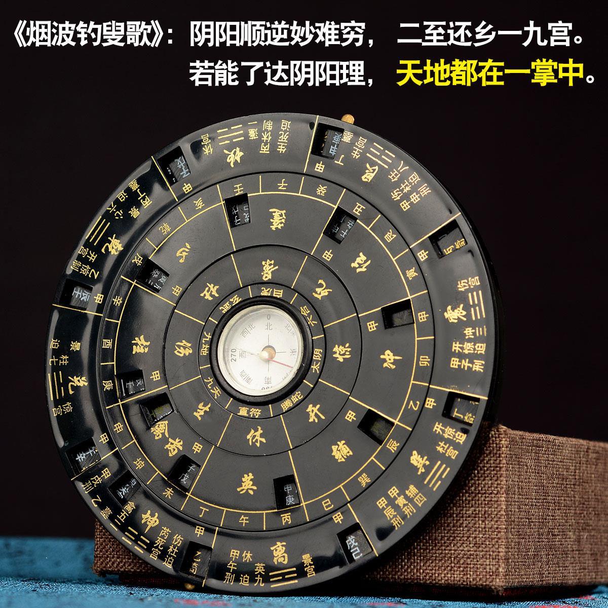奇門遁甲羅盤易經活解多用轉盤風水盤綜合盤送說明♠極有家♠