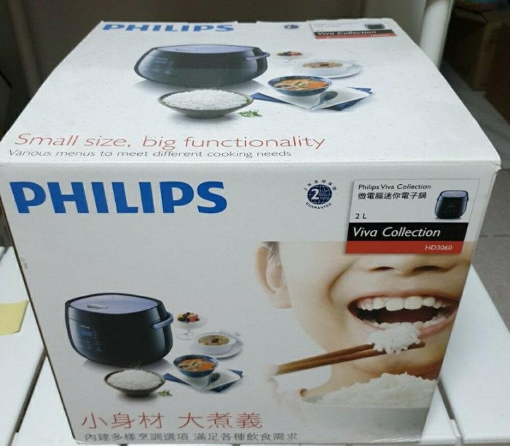 PHILIPS 飛利浦 微電腦迷你電子鍋 2L HD3060/HD-3060 全新盒裝(4人份)黑色