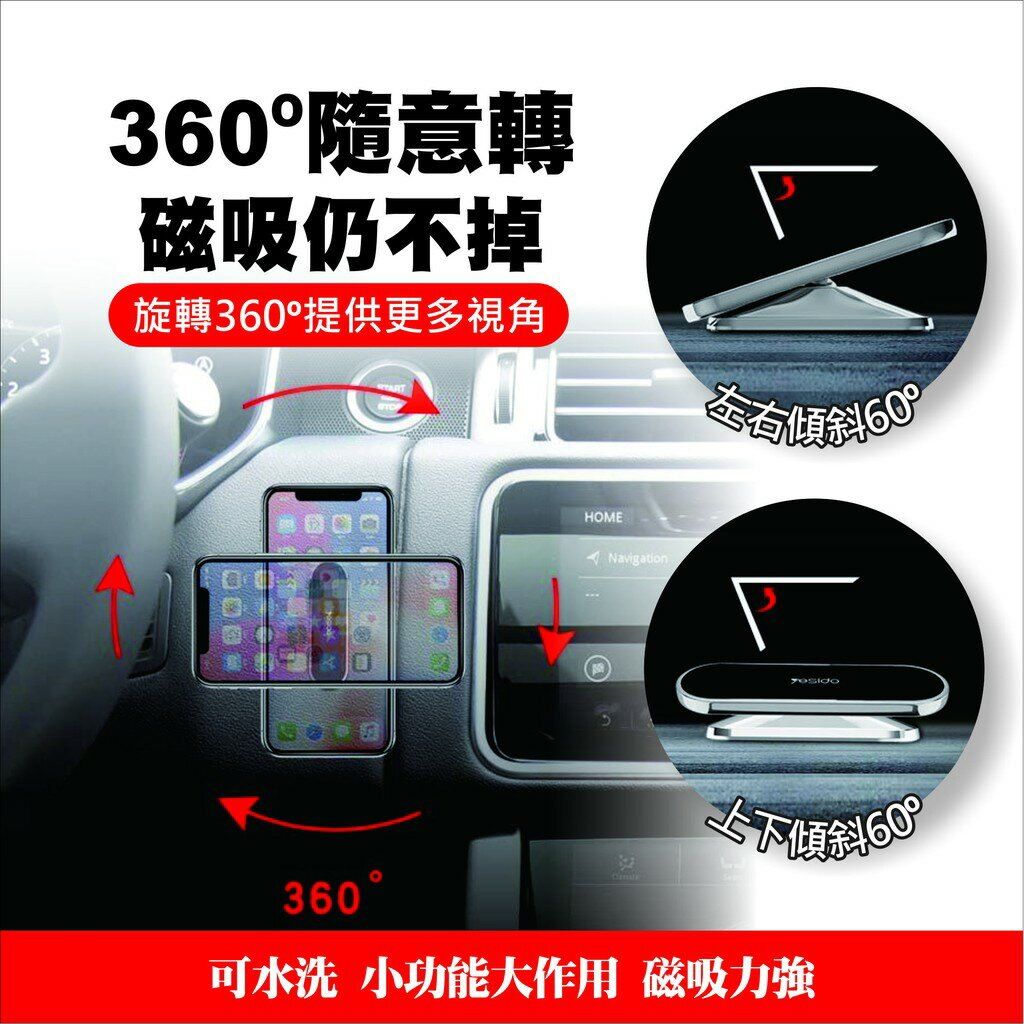 【艾瑞森】最新款 鋅合金 360度旋轉磁吸 手機架 車用手機架 通用手機架 手機支架 磁吸手機架 磁力手機架 磁吸手機支