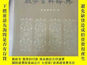 二手書博民逛書店罕見數學百科辭典Y203188 日本數學會編 科學出版社 出版1