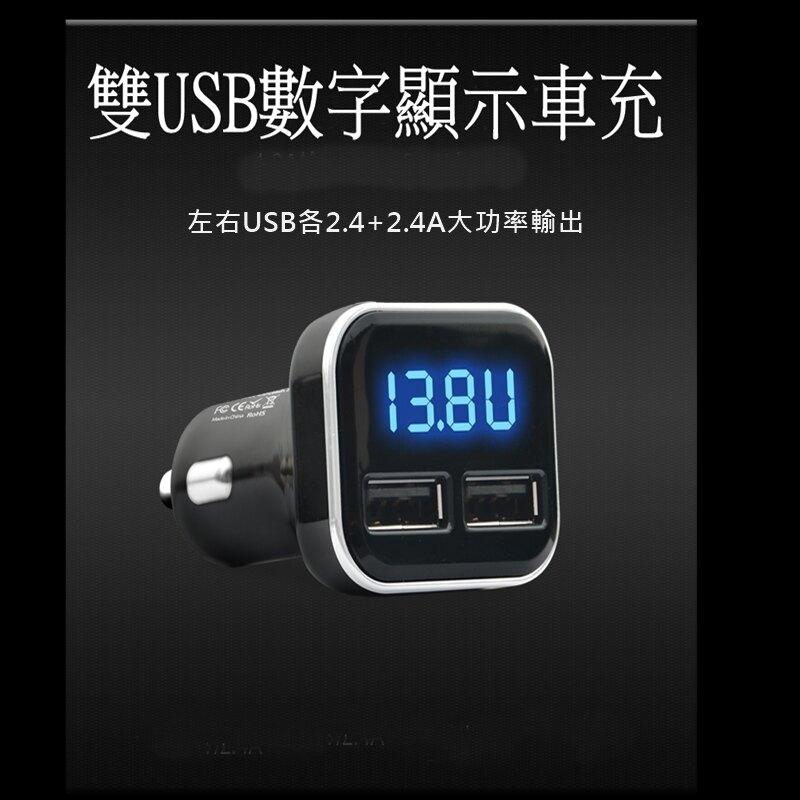 雙USB車充 4.8A 快速充電 電壓/電流/顯示 電壓表 點菸器 2.4A+2.4A雙輸出