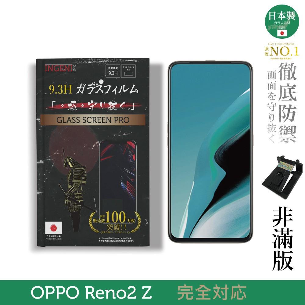 【INGENI徹底防禦】日本製玻璃保護貼 (非滿版) 適用 OPPO Reno2 Z