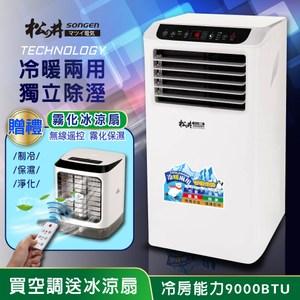 SONGEN松井 多功能移動式空調(SG-A419CH贈霧化冰涼扇)