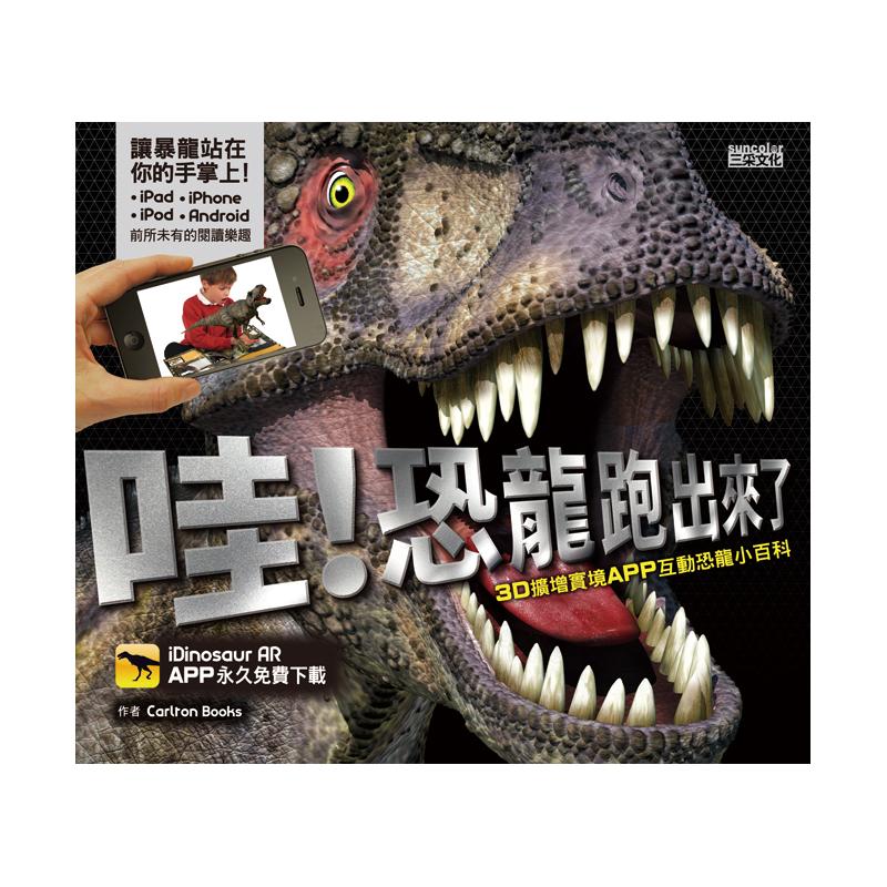 哇!恐龍跑出來了:3D擴增實境APP互動恐龍小百科[二手書_良好]7896