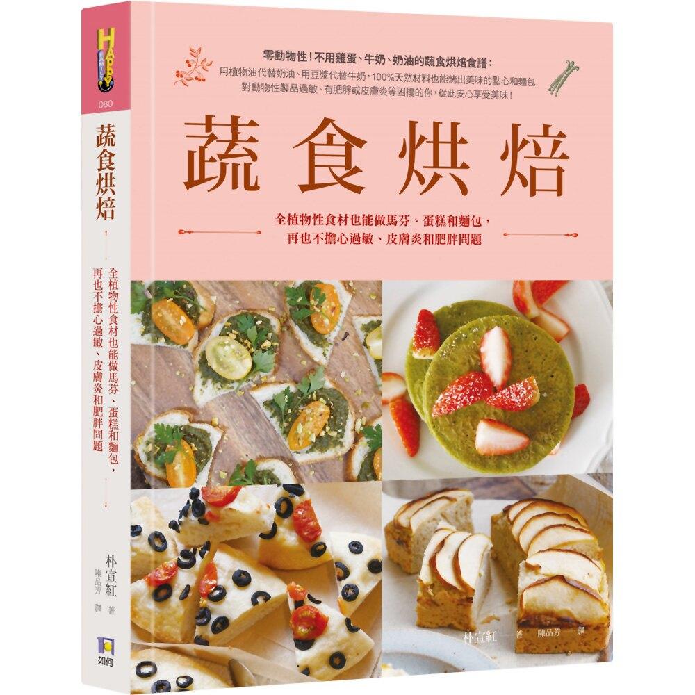 蔬食烘焙:全植物性食材也能做馬芬、蛋糕和麵包,再也不擔心過敏、皮膚炎和肥胖問題