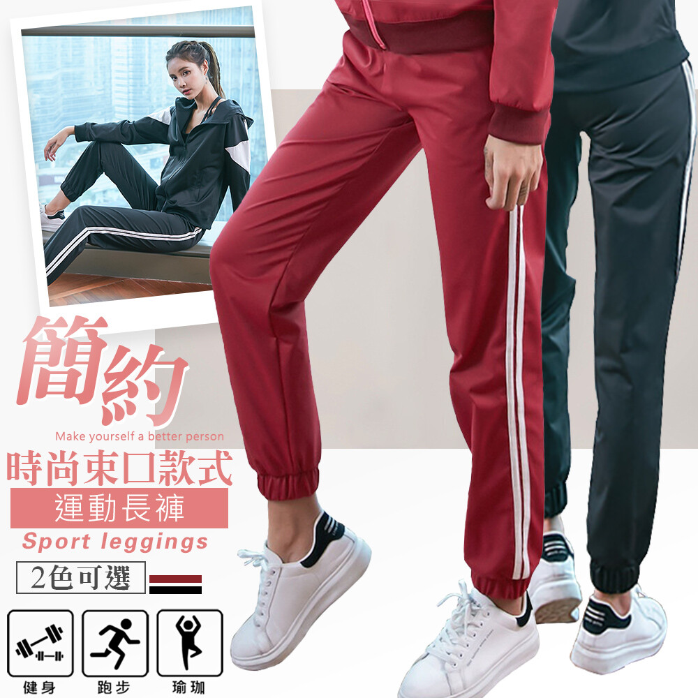 簡約時尚彈力女運動束口長褲-2色可選