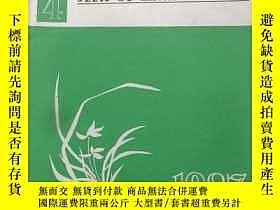 二手書博民逛書店江蘇中醫雜誌(1987年第4、5、6、10期罕見共四本合售)Y2