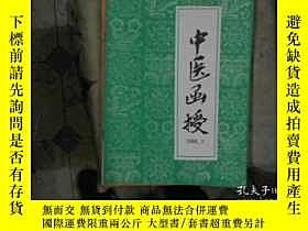 二手書博民逛書店罕見中醫函授雜誌1985--1,4,6Y3057