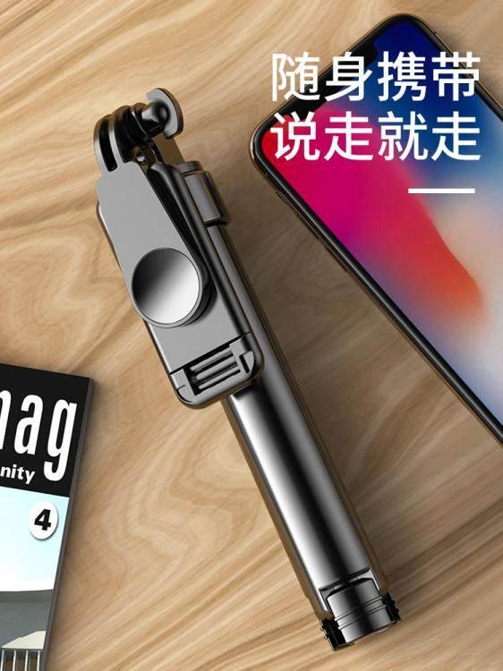 自拍桿 通用型自拍桿無線藍牙帶遙控三腳架一體式三角支架子適用蘋果8P華為xr