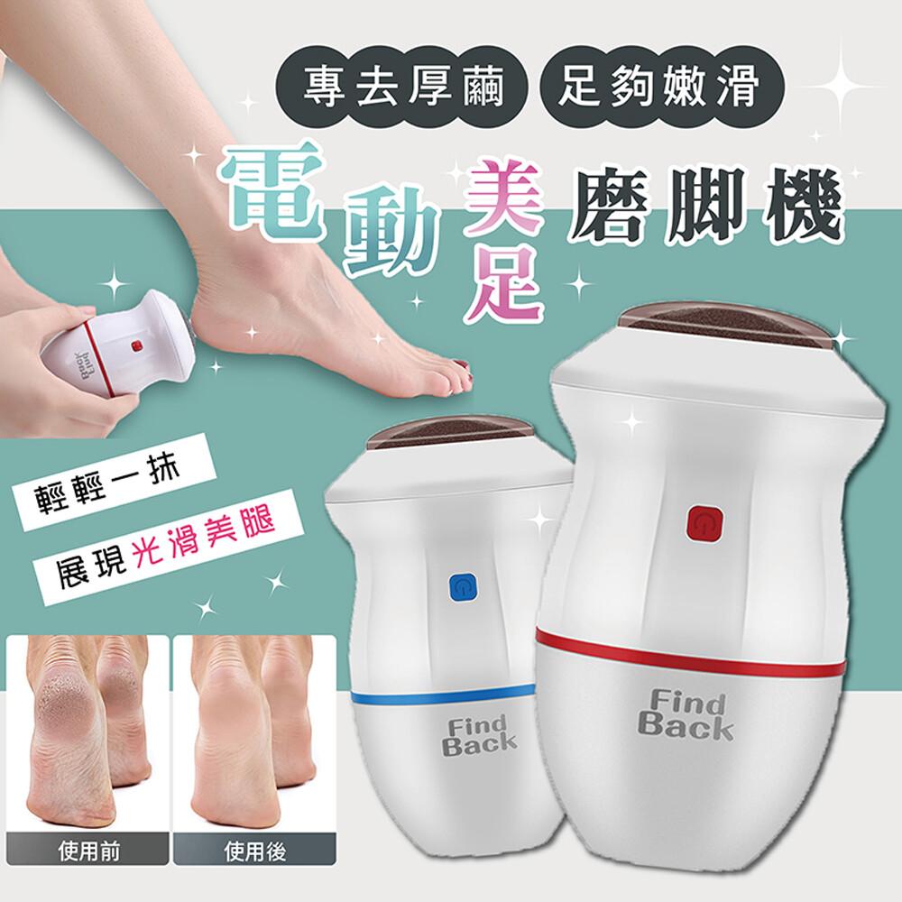 日式電動去硬皮美足機磨腳皮機(usb充電或4號電池)