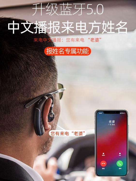 藍牙耳機 無線藍牙耳機單耳超長待機長續航掛耳式5.0報姓名通話安卓通用大容量籃牙