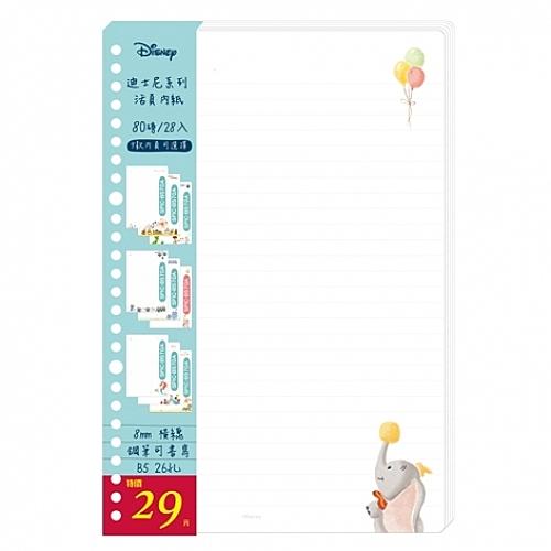 迪士尼26孔活頁內紙 小飛象 橫線活頁紙 1160 【金玉堂文具】