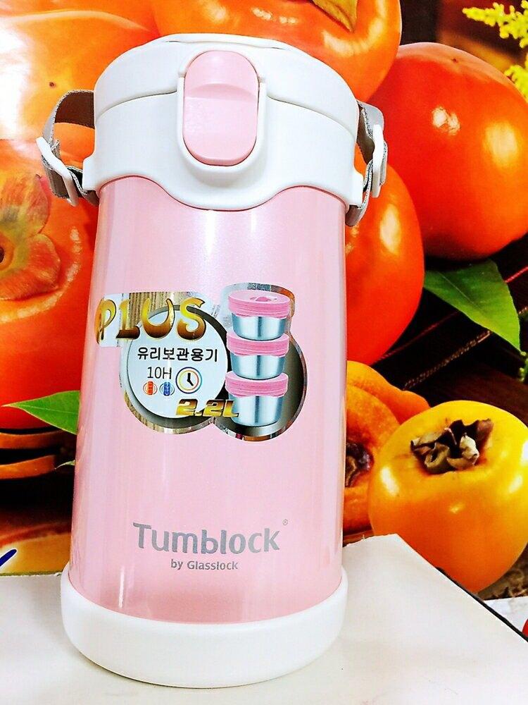 Glasslock Tumblock 不銹鋼真空保溫桶 2.2L 粉色 百貨公司貨 現貨 附贈湯匙叉子