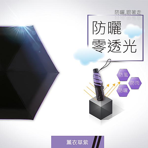 【德國boy】抗UV輕量黑膠隔熱防曬防風三折晴雨傘(薰衣草紫)