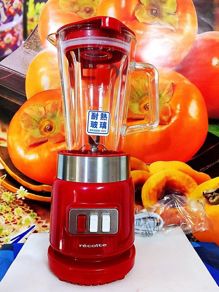 全新 Recolte 日本麗克特 Glass Blender Rico 耐熱果汁機 百貨公司貨盒裝