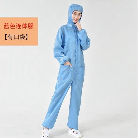防塵服 防靜電連身服加口袋帶帽帶兜凈化車間工作服噴漆服藍色白色無塵服