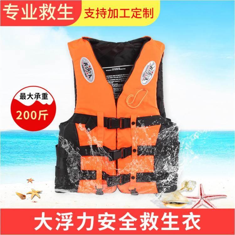 救生衣 大人救生衣大浮力船用專業釣魚便攜裝備浮力背心水上求生兒童救身 JD免運