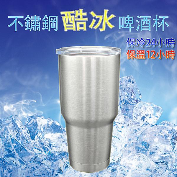 【 不鏽鋼酷冰啤酒杯】900ml 杯子 水杯 超夯 水壺 保冰杯 保溫杯 隨身杯 2501 [百貨通]