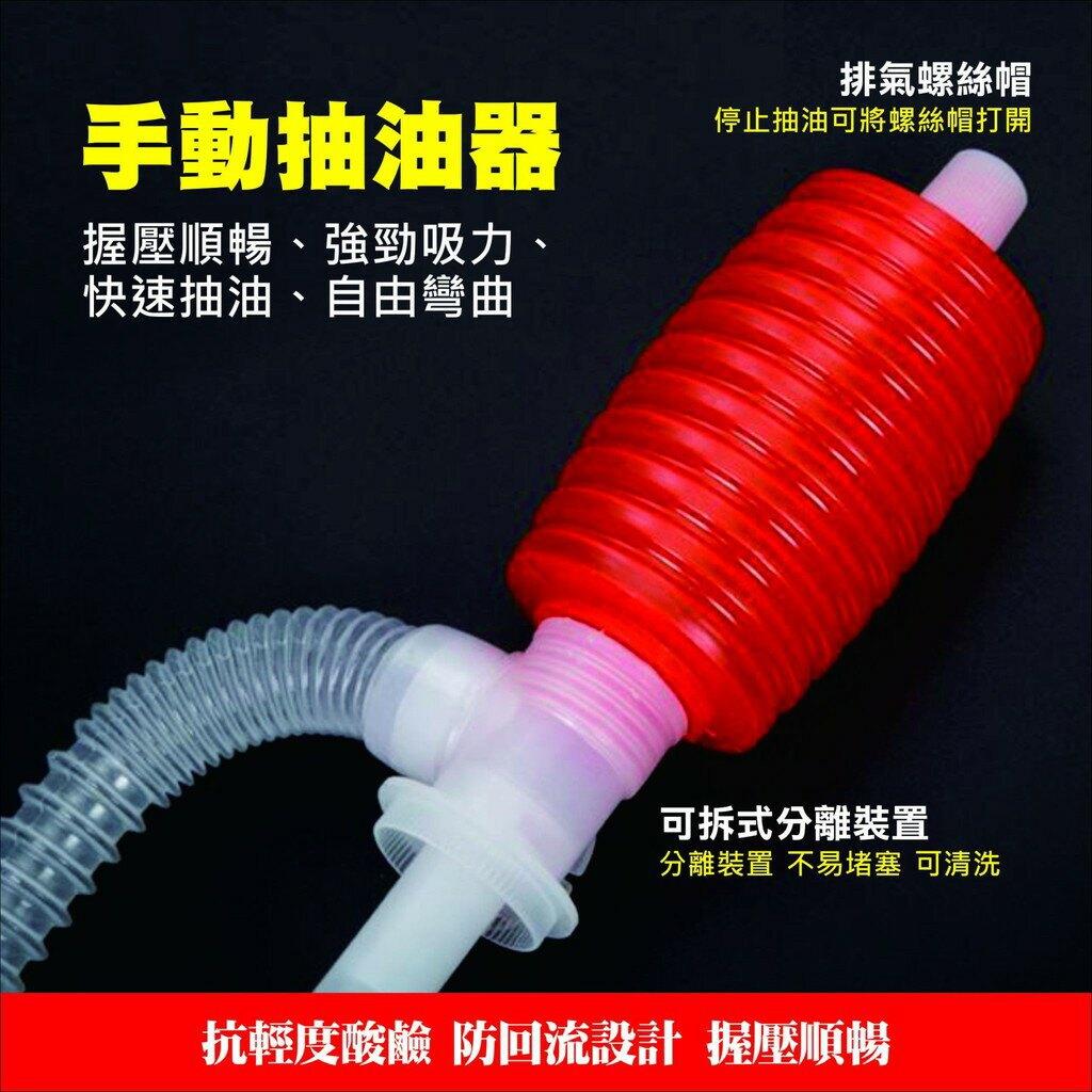 【艾瑞森】優質嚴選 手動抽油器 塑膠抽油管 油抽 抽油泵 吸油管 吸油器 水管 管子 管 換機油工具 手動抽油管 換機油