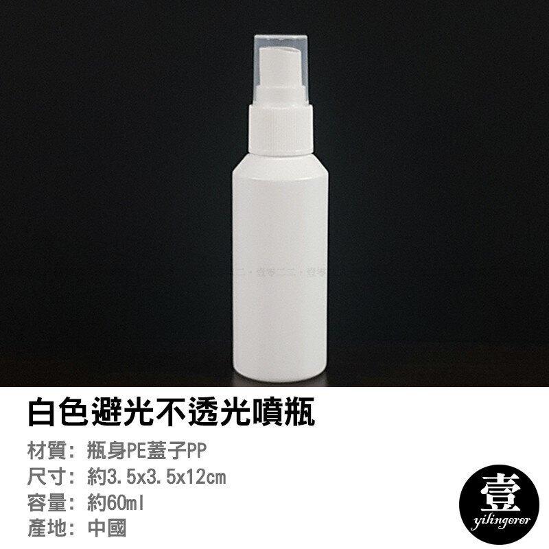 60ml噴瓶 隨身噴瓶【現貨】白色 不透光 避光 噴頭 霧化效果佳 壹零二二【E0220313】