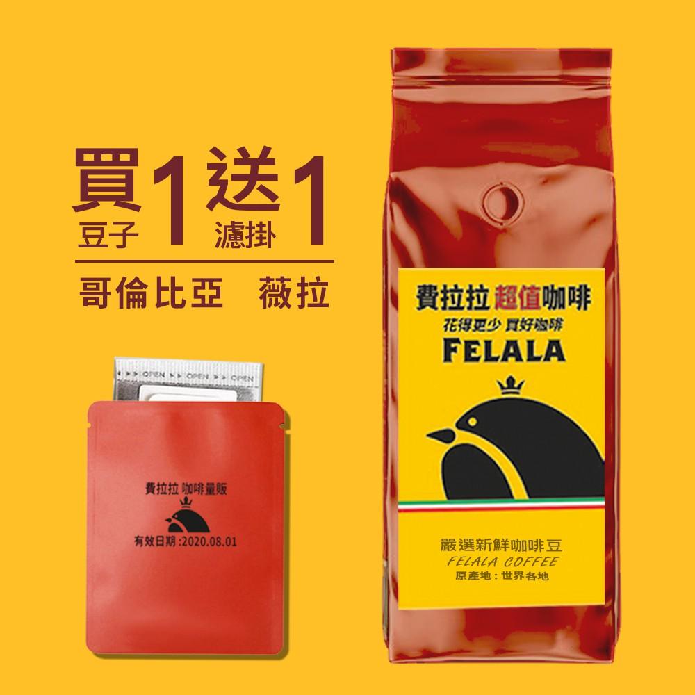費拉拉 哥倫比亞 薇拉水洗 一磅 送一掛耳 新鮮烘焙咖啡豆 手沖咖啡 研磨咖啡 開立電子發票【買一送一】