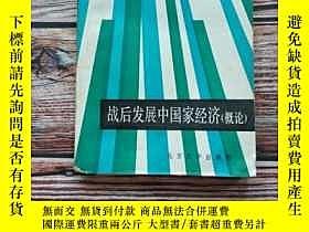 二手書博民逛書店罕見戰後發展中國家經濟Y260164 巫寧耕 北京大學出版社 出