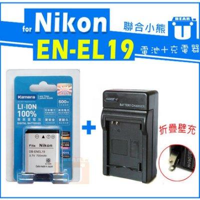 【聯合小熊】現貨 NIKON EN-EL19 ENEL19 電池+充電器 W100 S2500 S2600 S2700
