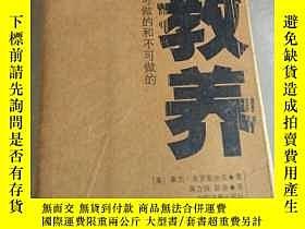 二手書博民逛書店罕見教養Y247260 布羅斯納安 著 蔣立珠 等譯 中國書籍出