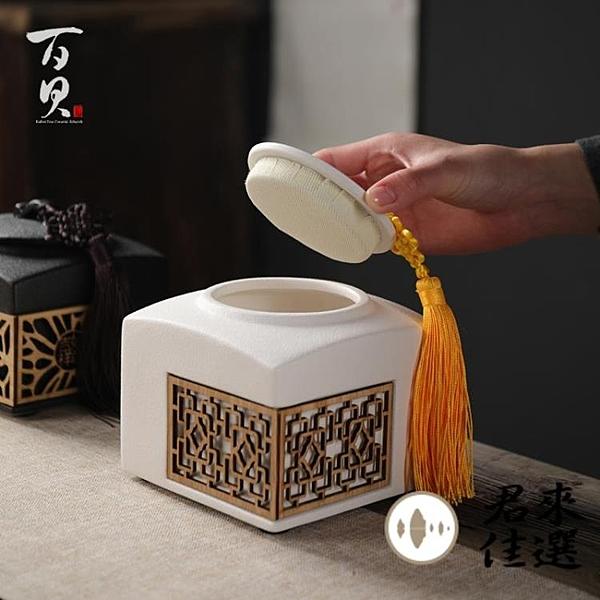 茶葉罐陶瓷 普洱茶密封罐儲物罐 鏤空中式茶罐茶葉盒【君來佳選】