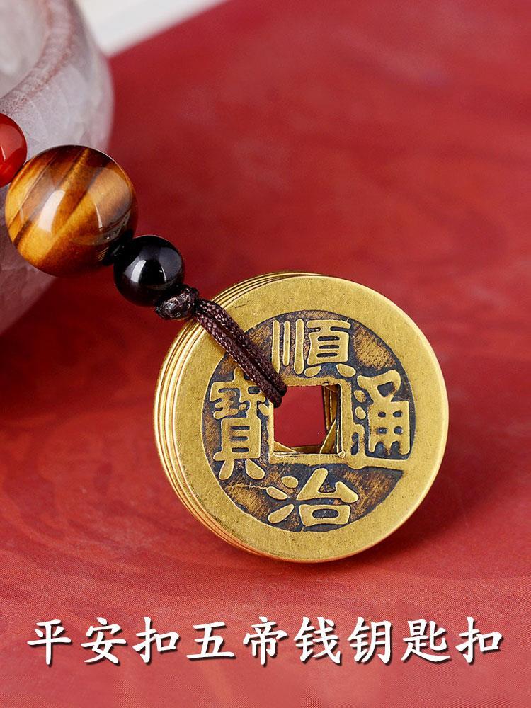 純銅五帝錢汽車鑰匙扣掛件男女攜帶梅花仿古銅錢平安扣配飾♠極有家♠