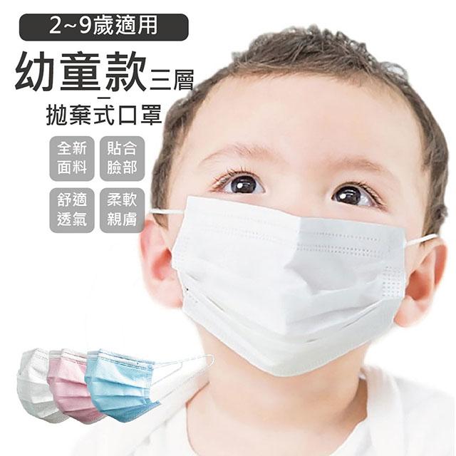 幼童款三層拋棄式口罩(2~9歲適用)4包(200入)