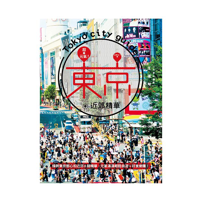 超元氣!東京+近郊精華:橫跨東京都心和近郊6縣精華,元氣滿滿輕鬆自遊+好食樂購![二手書_良好]2381