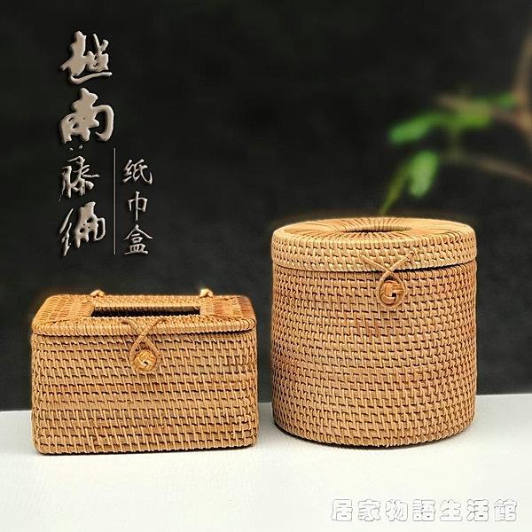 越南藤編紙巾盒家用客廳臥室床頭廁所車載抽紙卷紙收納圓形紙巾筒