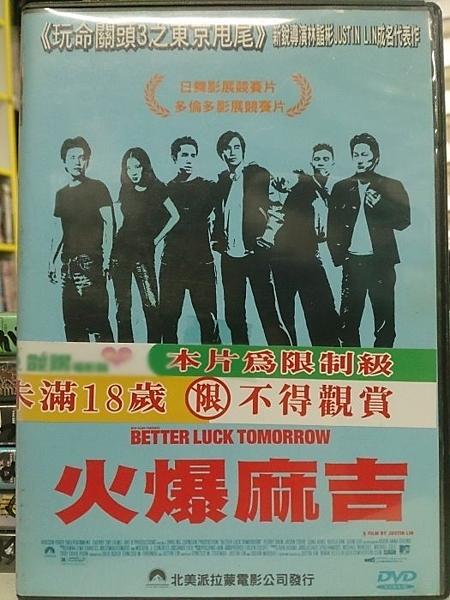 挖寶二手片-E08-025-正版DVD-華語【火爆麻吉】日舞影展競賽片(直購價)