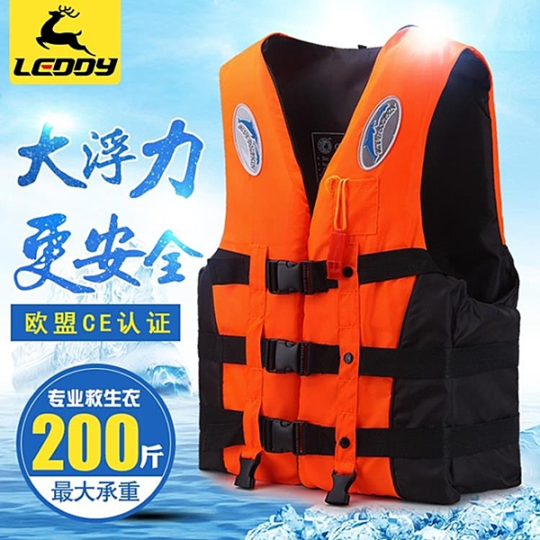 救生衣 樂迪專業加厚救生衣大浮力大人船用游泳釣魚馬甲兒童便攜救身背心 宜品居家