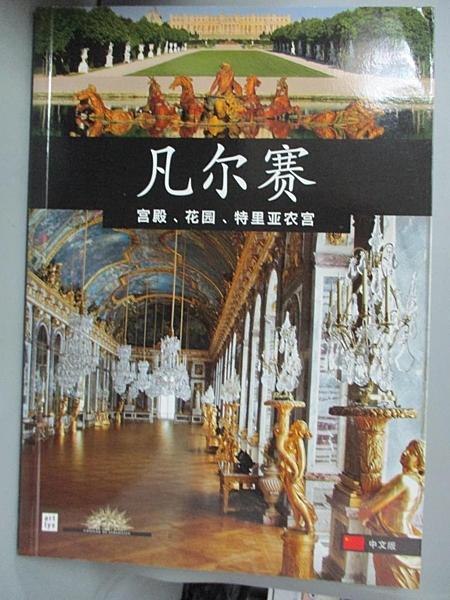 【書寶二手書T5/旅遊_JM9】凡爾賽_宮殿、花園、特里亞農宮_貝亞特利斯·索勒