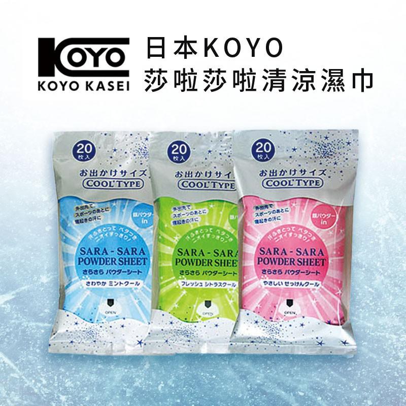 KOYO-莎啦莎啦清涼濕巾 涼爽薄荷 清涼柑橘 清新皂香【CL01-LC60003】[現貨]