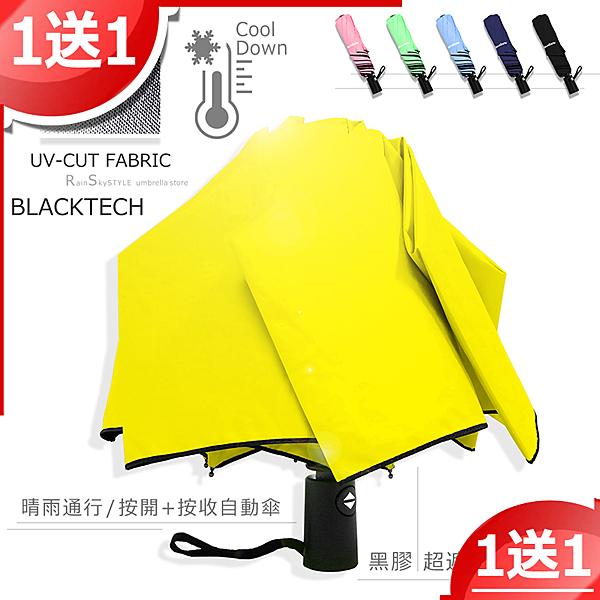 【買一送一】40吋黑膠自動傘-遮光/遮雨_折疊傘/ 傘 雨傘 UV傘 洋傘 陽傘 大傘 抗UV 防風 潑水+3