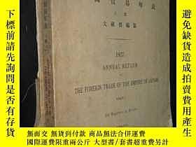 二手書博民逛書店昭和二年罕見大日本 外國貿易年表 上篇Y6713 大藏省 大藏省