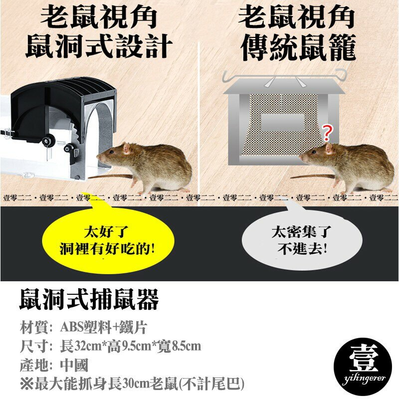 鼠洞式捕鼠器透明款 【現貨】滅鼠神器全自動誘捕抓老鼠 高靈敏踏板式捕鼠籠 壹零二二 【E0220008】