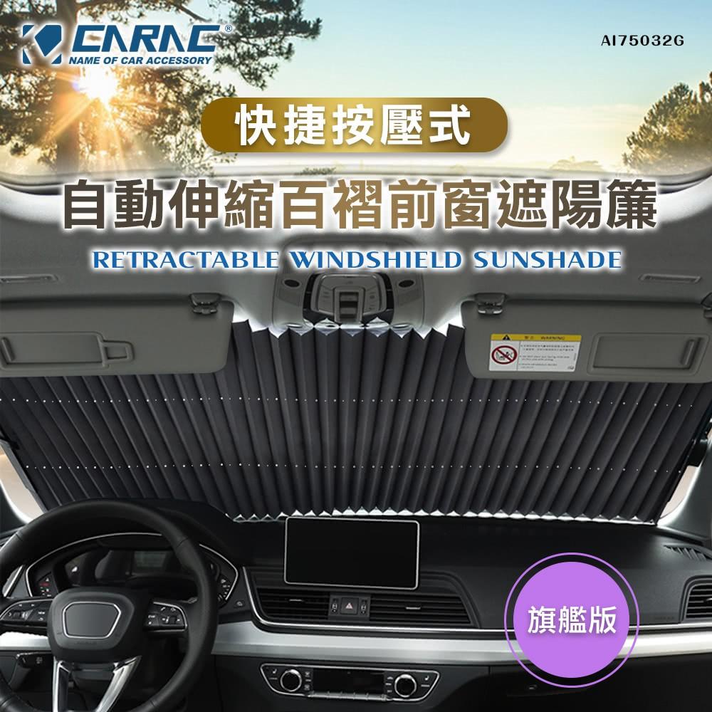 【CARAC】快捷按壓式自動伸縮百褶遮陽簾 前擋 一支通用 AI75032G