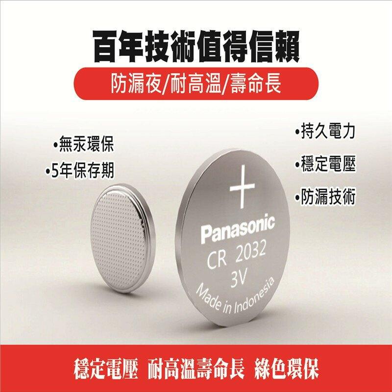 【艾瑞森】 國際牌 PANASONIC 鈕扣電池 水銀電池 電池 車用電池 家用電池 充電電池 玩具電池
