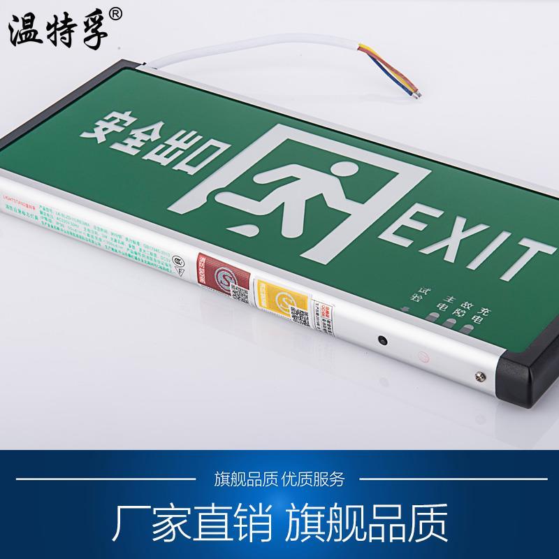 新國標安全出口指示牌 led消防應急燈緊急通道疏散標志燈♠極有家♠