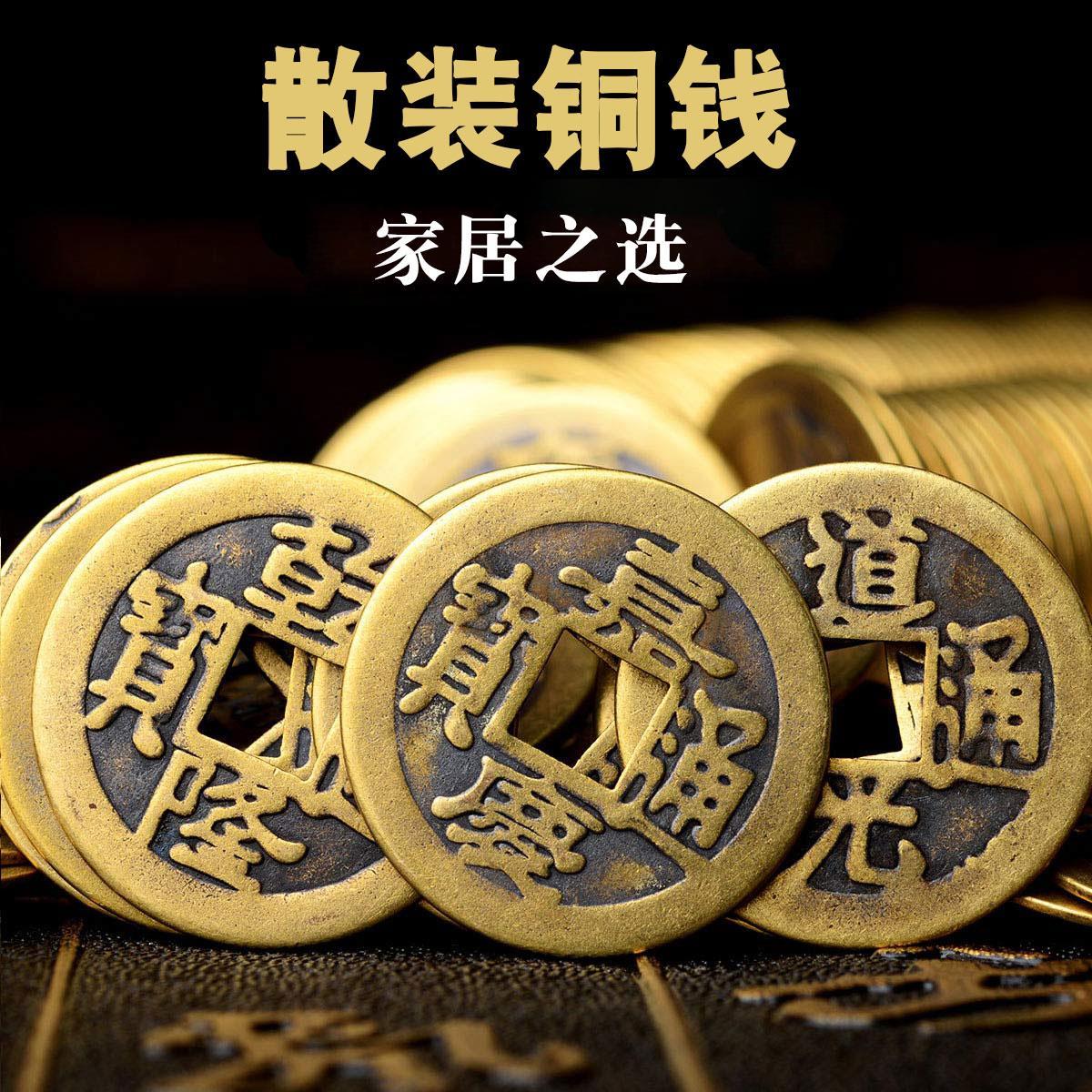 純銅大小銅錢清代仿錢幣散錢五帝錢十帝六帝錢家居門檻用品♠極有家♠