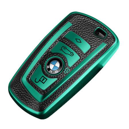 QinD BMW 寶馬車鑰匙保護套